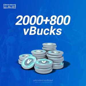 خرید 2500 ویباکس و 300 ویباکس هدیه فورتنایت