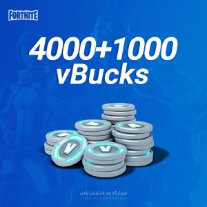 خرید 4000 ویباکس و 1000 ویباکس هدیه فورتنایت